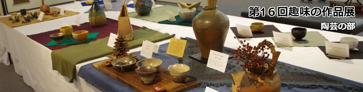 第16回趣味の作品展陶芸の部