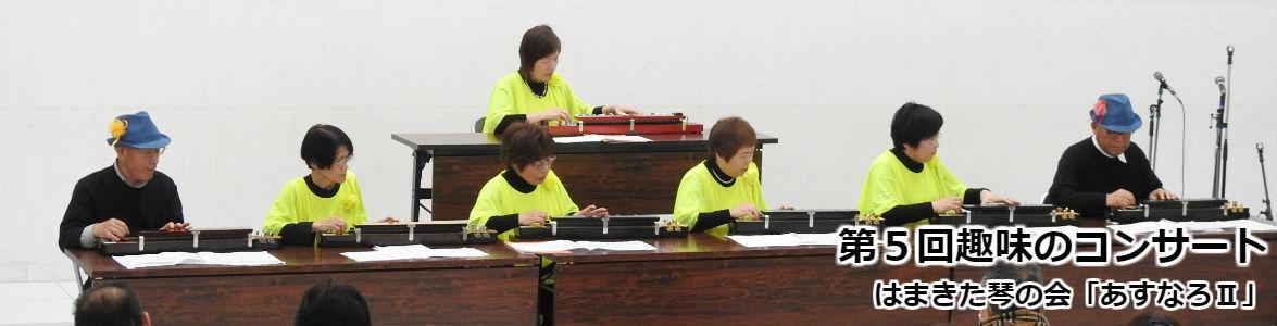 第5回趣味のコンサートメインビジュアルはまきた琴の会