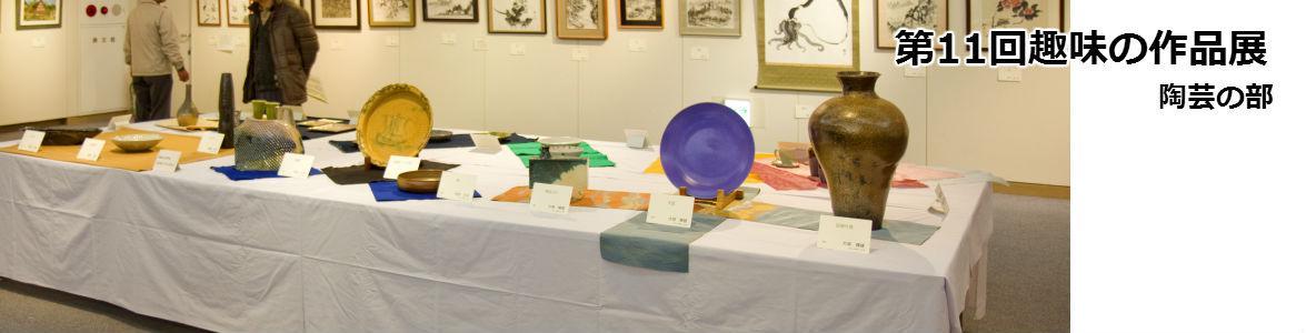第11回趣味の作品展陶芸の部