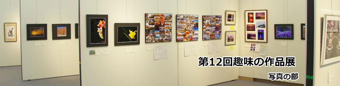 第12回趣味の作品展写真の部
