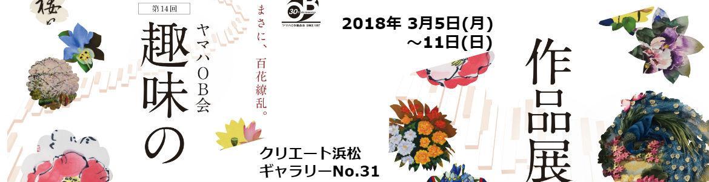 2018作品展