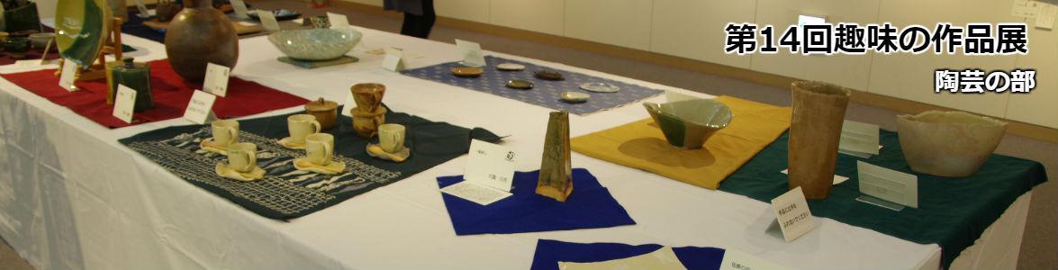 第14回趣味の作品展陶芸の部