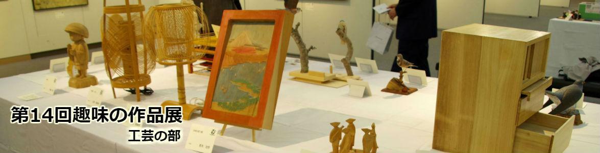 第14回趣味の作品展工芸の部