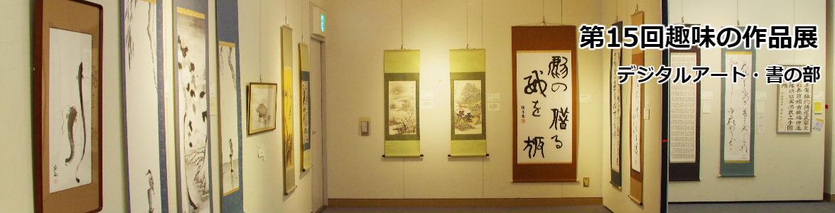 第15回趣味の作品展デジタルアート・書