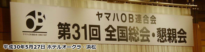 201805soukai1