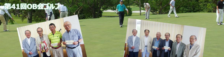 golf_41st_2